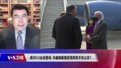时事大家谈:美印2+2会谈登场,华盛顿、新德里强势联手怼北京?