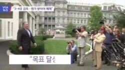 [전체보기] VOA 뉴스 10월 10일