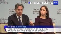 """미 전문가들 북 핵 조언 """"압박 속 대화 모색"""""""