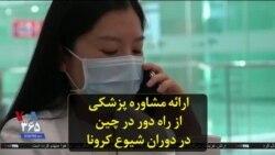 ارائه مشاوره پزشکی از راه دور در چین در دوران شیوع کرونا