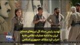 تهدید رئیس ستاد کل نیروهای مسلح ایران به ادامه عملیات نظامی علیه احزاب کرد مخالف جمهوری اسلامی