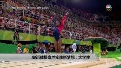 奥运体操奇才实践新梦想:大学生