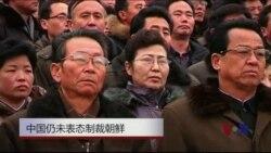 中国仍未表态制裁朝鲜