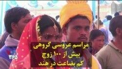 مراسم عروسی گروهی بیش از ۱۰۰ زوج کم بضاعت در هند