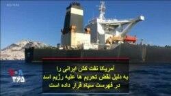 آمریکا نفت کش ایرانی را به دلیل نقض تحریم ها علیه رژیم بشار اسد در فهرست سیاه قرار داده است