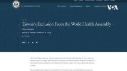 美國國務卿強烈譴責世界衛生大會排除台灣