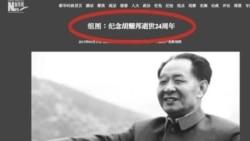 焦点对话:官媒又赞胡耀邦,有何玄机?