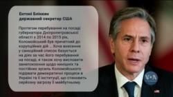 Державний Департамент США вніс до санкційного списку українського олігарха Ігоря Коломойського та членів його родини. Відео