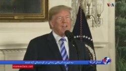 واکنش های جهانی به تصمیم پرزیدنت ترامپ برای خروج از توافق هسته ای ایران