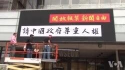 美新闻博物馆挂巨幅条幅促中国尊重人权