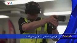 کاروان: افزایش استفاده از سلاح بی حس کننده