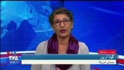 گزارش گیتا آرین از داراییهای مسدود شده ایران؛ این پول کجاست