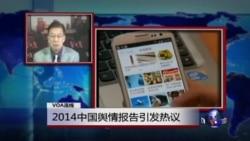 VOA连线:2014中国舆情报告引发热议