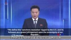 """北韓稱安理會涉朝新決議為""""戰爭行為"""" (粵語)"""