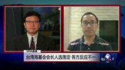 VOA连线: 台湾海基会会长人选落定 各方反应不一