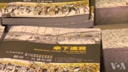 香港书展政治书难销 书商暂推新书