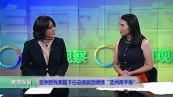 """时事看台(斯洋):亚洲对美国下任总统能否继续""""亚洲再平衡""""战略感到担忧"""
