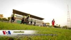 ความหวังของทีมหญิงไทยในฟุตบอลโลก 2015