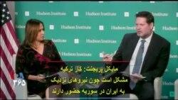 مایکل پریجنت: کار ترکیه مشکل است؛ چون نیروهای نزدیک به ایران در سوریه حضور دارند