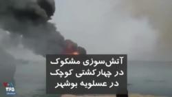 آتشسوزی مشکوک چند کشتی کوچک در عسلویه بوشهر