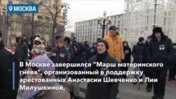 """""""Марш материнского гнева"""" прошел в Москве"""