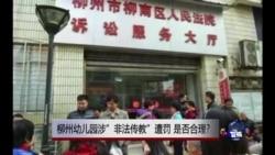 """时事大家谈:柳州幼儿园涉""""非法传教""""遭罚,是否合理?"""