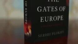 «Ворота Европы»