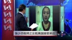 VOA连线:张少杰牧师之女抵美国接受采访