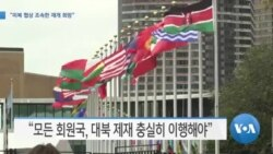 "[VOA 뉴스] ""미북 협상 조속한 재개 희망"""