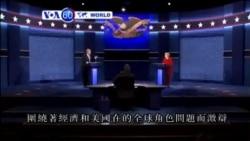 VOA國際60秒(粵語): 2016年9月27日