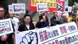 2016-01-31 美國之音視頻新聞: 香港支聯會抗議政治綁架書商及重判廣州三君子