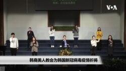 韩裔美国人教会为韩国新冠病毒疫情祈祷