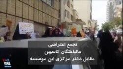 جمعی از مالباختگان موسسه کاسپین دست به تجمع اعتراضی زدند