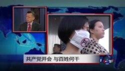 媒体观察:共产党开会,与百姓何干