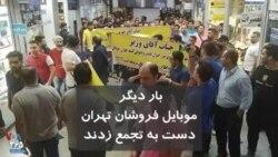 موبایل فروشان تهران در مقابل درب ورودی پاساژ علاءالدین تجمع کردند