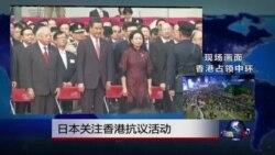 VOA连线:日本关注香港抗议活动