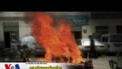 """สารคดีพิเศษ """"เปลวไฟบนหลังคาโลก"""" Fire in the Land of Snow a Documentary on Self-Immolations in Tibet"""