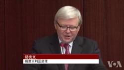 陆克文:以中国崩溃论定对华政策不明智