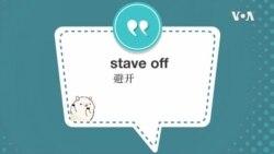 学个词--stave off
