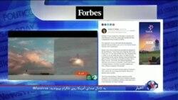 نگاهی به مطبوعات: ارتباط فعالیت های موشکی و هسته ای ایران و کره شمالی