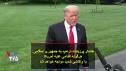 هشدار پرزیدنت ترامپ به جمهوری اسلامی: هرگونه اقدامی علیه آمریکا با واکنشی شدید مواجه خواهد شد