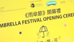 """港办大型艺术展""""雨伞节""""回顾雨伞运动"""