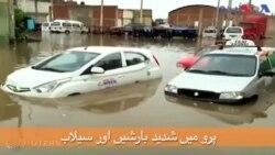 پرو میں شدید بارشیں، سیلاب