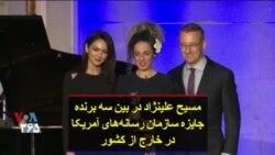 مسیح علینژاد در بین سه برنده جایزه سازمان رسانههای آمریکا در خارج از کشور