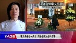 时事大家谈:李文亮去世一周年,网络祭奠的悲与不舍