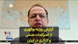 گزارش روزبه بوالهری از اعتراضات صنفی و کارگری در ایران