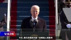 时事大家谈:拜登:民主取得了胜利 学者点评拜登就职典礼