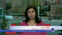 خبرنگار صدای آمریکا در نیویورک: دبیرکل سازمان ملل گفته از برجام کامل حمایت می کند