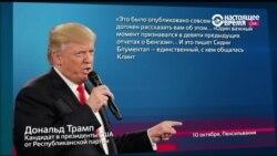 Трамп и «плоды российской дезинформации»