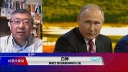 VOA连线(白桦):习近平普京讨论对美关系 东方军演开幕